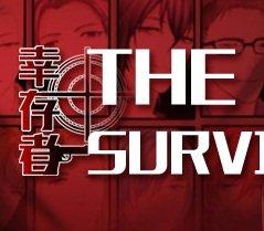 幸存者The Survivor
