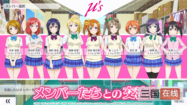 lovelive as